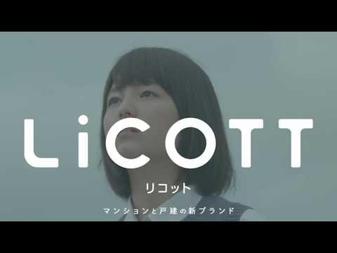フジケンCM 「LiCOTT誕生」JK編(15秒)