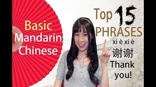 Learn Basic Mandarin: Top 15 Must-know Chinese Phrases 中国語会話