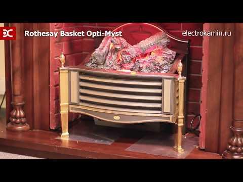 Rothesay Brass Электрический Очаг Dimplex Opti-Myst. Видео 3
