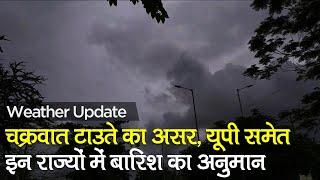 Weather Update: Cyclone Tauktae की वजह से UP, MP, Kerala, और Goa में भरी बारिश