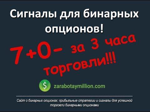 Сигналы для бинарных опционов 7+0- за 3 часа торговли!