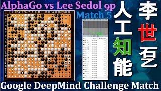 #5 AlphaGo vs Lee Sedol Google DeepMind Challenge Match: AI vs Human Game of Go イ・セドル アルファ碁 이세돌 알파고