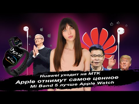 Apple отнимут самое ценное, Huawei на МТК и Mi Band 5