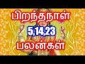 Date Of Birth 5,14,23 ASTROLOGY In Tamil