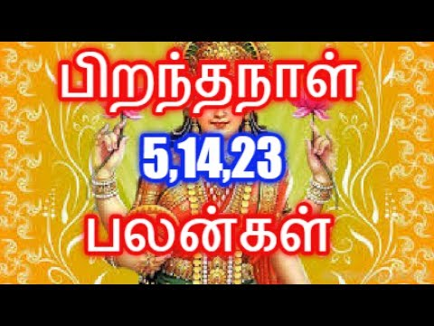 number 8 numerology in tamil