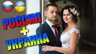 РОССИЯ + УКРАИНА / Свадьба Русского в Украине