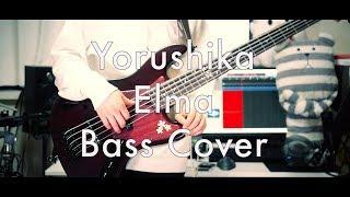 ヨルシカ - エルマ ベースで弾いてみた