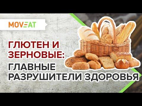 Глютен и зерновые продукты: главные разрушители здоровья