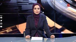 نصف ساعة اخبار | 21 - 05 - 2020 | تقديم سماح طلالعة | يمن شباب