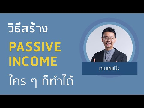 หารายได้เสริม l Passive income คืออะไรและมีอะไรบ้าง? EP.1