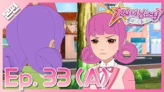 [샤이닝스타 본편] 33화(A) - 오잉또잉♪ 바닐라 공주가 둘?! - Episode 33(A) -What? Two Princess Vanillas?