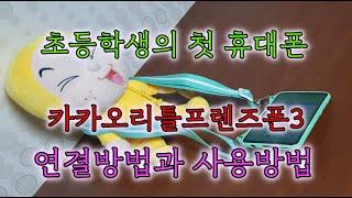 초등학생용 키즈폰 카카오리틀프렌즈폰3 사용방법 및 보호…
