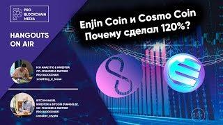 18+ Enjin Coin и Cosmo Coin Почему сделал 120% / Samsung жарит