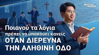 Κλιπ ταινιών«Θανάσιμη Άγνοια» (1) Ποιανού τα λόγια πρέπει να υπακούει κανείς όταν διερευνά την αληθινή οδό