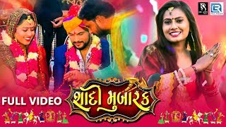 Shaadi Mubarak New Lagan Geet | શાદી મુબારક | Anita Rana | Gujarati New Song | Full HD