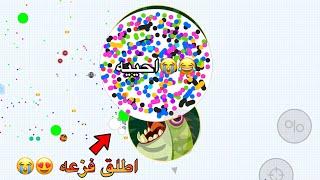Download اقاريو - قيم بالصوت - حشرني في الزاويه😂 - وجتني أفخم فزعه 🤣🔥- Uncut revenge agar.io mobile