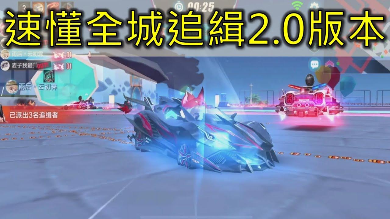 (QQ飛車/極速領域)3分鐘速懂飛車新模式諜影逃亡|木馬