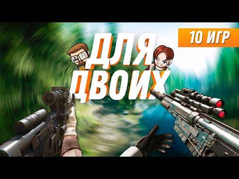10 реально крутых игр ДЛЯ ДВОИХ, которые понравятся ТЕБЕ и твоему другу!