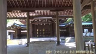 國懸神宮(くにかかすじんぐう) 御朱印 和歌山県和歌山市秋月365