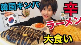 【大食い】韓国キンパと辛ラーメン食べた【モッパン】【먹방】【mukbang】【大胃王】