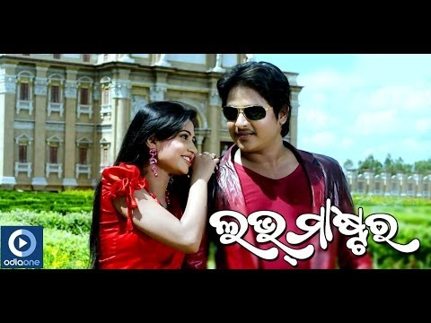 Odia Movie | Love Master | Haye Re Haye Toro Chehera | Babushaan | Poonam | Riya | Latest Odia Songs
