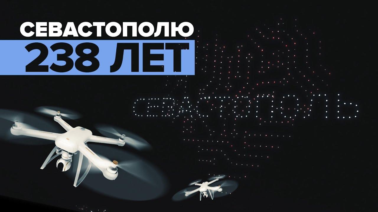В Севастополе дроны выстроились в главный символ города