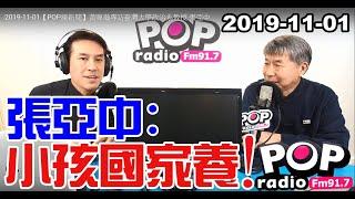 Baixar 2019-11-01【POP撞新聞】黃暐瀚專訪張亞中「張亞中:小孩國家養!」