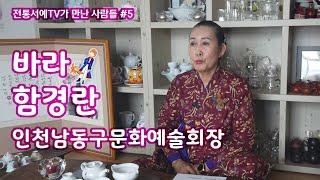바라 함경란, 인천남동구문화예술회장 인터뷰 - 전통서예…