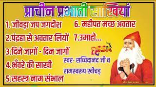 Nonstop guru jambeshwar prabhati sakhiya /नॉनस्टॉप गुरु जंभेश्वर प्रभाती साखियाँ ।mp3 sakhi