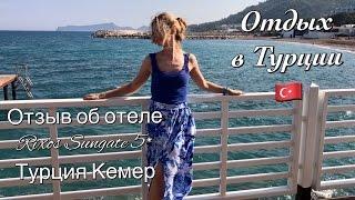 Отзыв об отеле Rixos Sungate 5* Кемер Турция | Отдых в Турции | Rixos