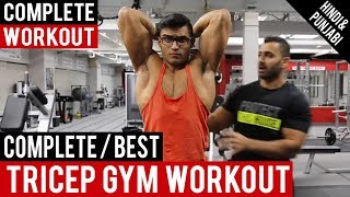 Complete TRICEP GYM WORKOUT Routine! BBRT #86 (Hindi / Punjabi)