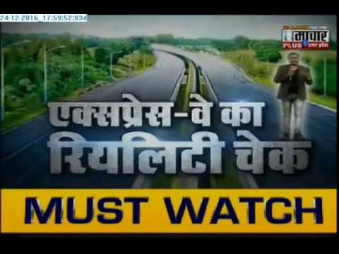 Reality check of Lucknow-Agra Expressway with Vikas Sharma