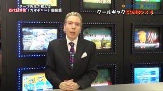 デーブ先生が教える近代日本史(カルチャー)服装篇