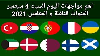 اهم مباريات اليوم السبت 4-9-2021 القنوات الناقلة و المعلقين