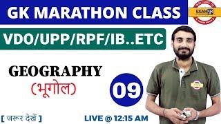 CLASS 09   # सभी EXAMS के लिए   GK MARATHON CLASS   by VIVEK SIR  GEOGRAPHY(भूगोल)