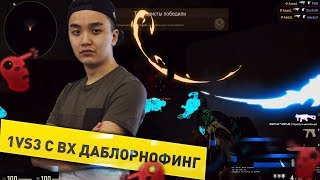 CSGO - АКУЛ C WH 1VS 3 DOUBLE OR NOTHING