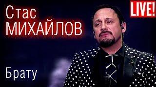 Стас Михайлов - Брату (Live Full HD)