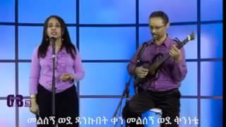 Ethiopian Protestant Mezmur--Getayawkal & Biruktawit 'Melisegn'