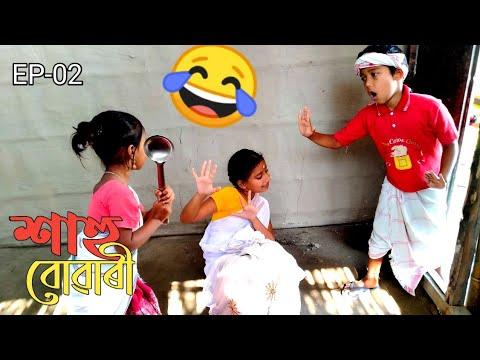 Download শাহু বোৱাৰী ২ | Sahu Buwari | Episode 02 | 11 December 2020 || NH iTube || Assamese comedy video ||