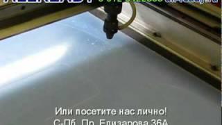 Лазерная резка акрила:изготовление рекламной вывески(, 2010-09-02T06:33:12.000Z)