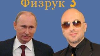 Владимир Путин в Сереале Физрук.