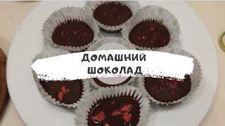 ДОМАШНИЙ ШОКОЛАД // РЕЦЕПТ