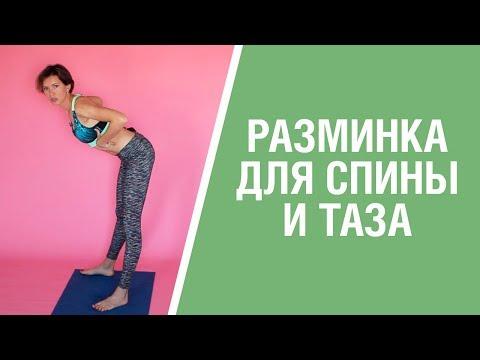 Упражнения Для Таза и Поясницы Во Время Беременности и после родов