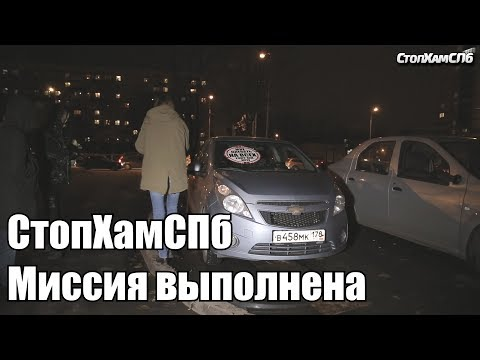 СтопХамСПб - Миссия