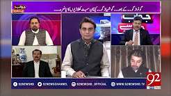 Jawab Chahye – 31st July 2017 - 92 News