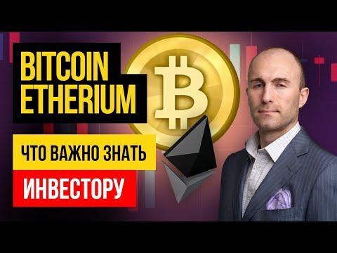 Долгосрочные Инвестиции В Bitcoin Ethereum 💰 Что Важно Знать Про Инвестиции В Криптовалюту