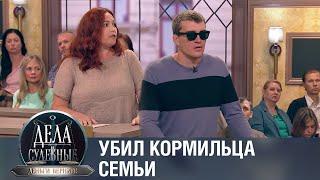 Дела судебные с Дмитрием Агрисом. Деньги верните. Эфир от 10.09.20