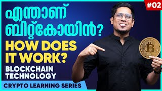 What is Cryptocurrency & Bitcoin? How Does It Work? Block Chain Explained |Learn Crypto Malayalam E2