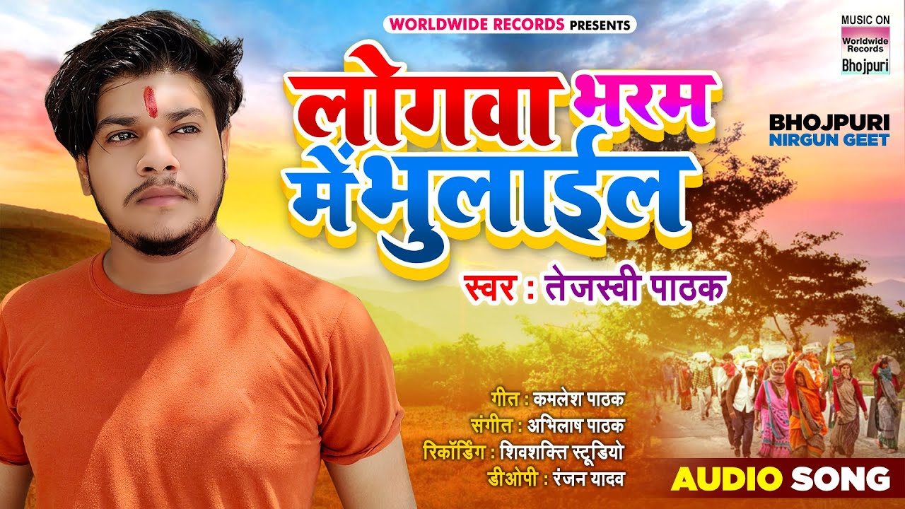 #Tejaswi Pathak| Logwa Bharam Mein Bhulail | लोगवा भरम में भुलाईल | Bhojpuri Nirgun Geet 2021