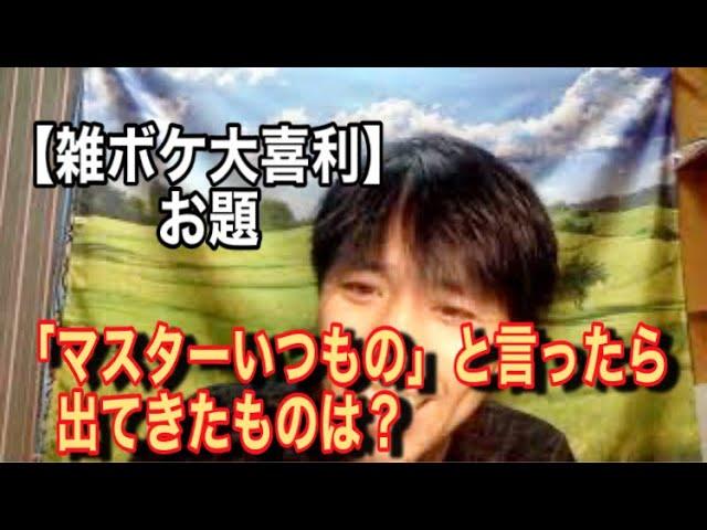 【雑ボケ大喜利 198】「マスターいつもの」と言ってみたら出てきたのは?